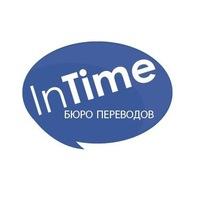 Бюро переводов Киев InTime