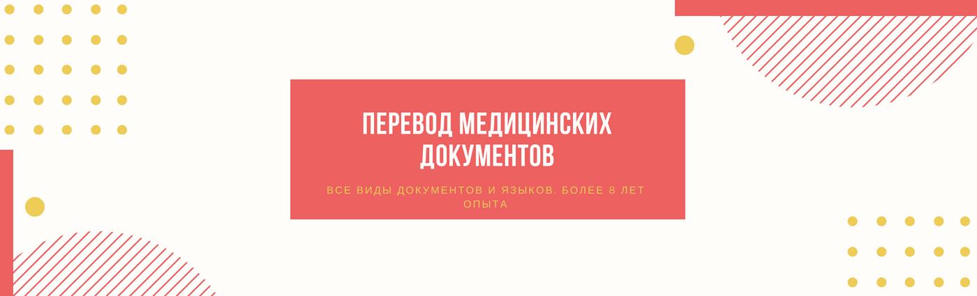 медицинский перевод в киев