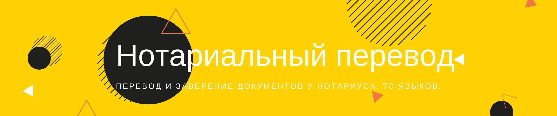 нотариальный перевод в Киеве