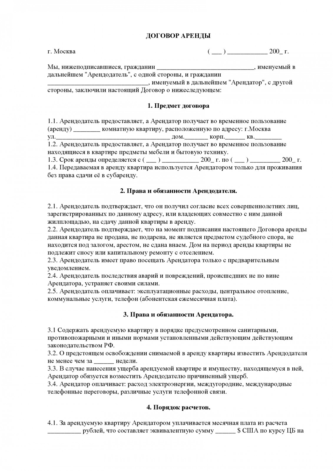 перевод договора аренды