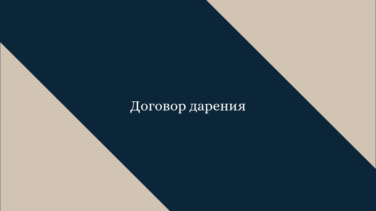 Перевод договора дарения