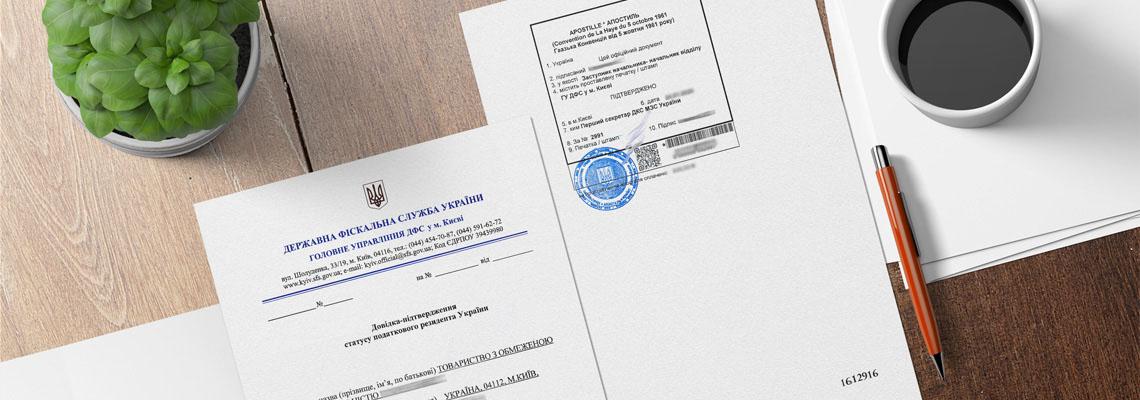 Перевод справки о подтверждении статуса налогового резидента